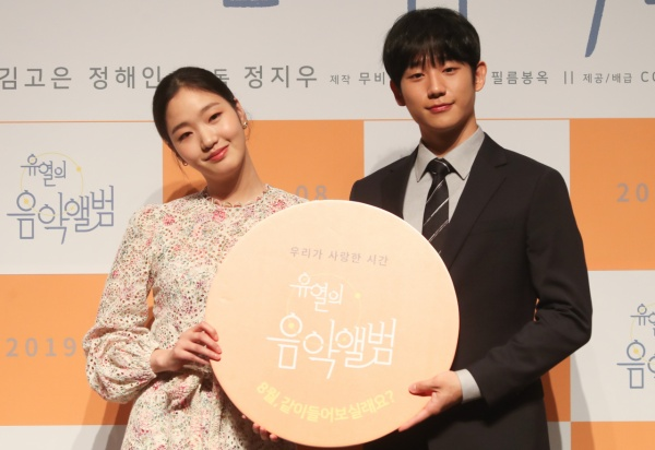[K-Movie]: Jung Hae In and Kim Go Eun share about 'Tune in For Love': 'Be honest with love'