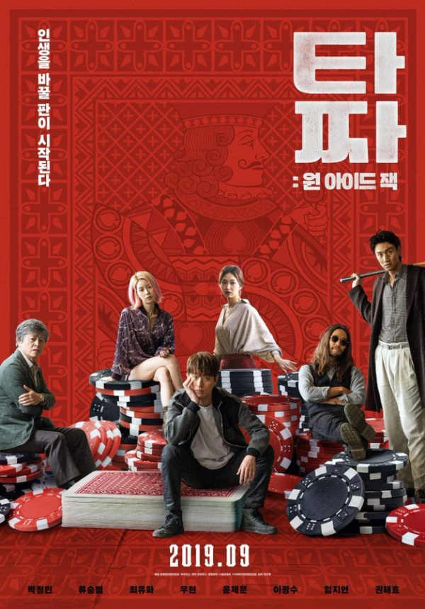 "Poster mới nhất của ""Tazza: One Eyed Jack"""