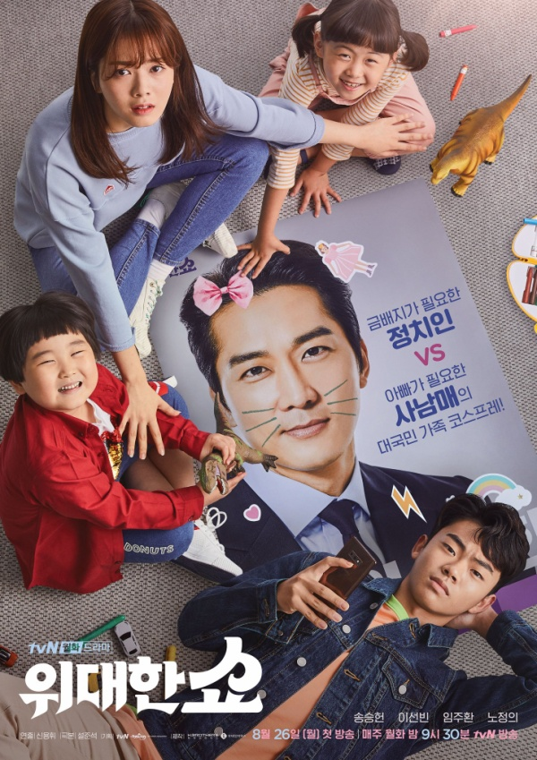 [K-Drama]: 'The Great Show' by Song Seung Heon and Lee Sun Bin released lovely poster